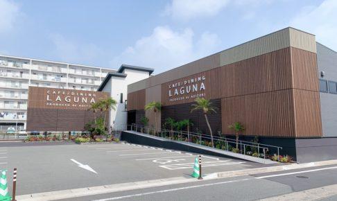 LAGUNA(ラグナ)久留米市にカフェダイニングが9月1日オープン