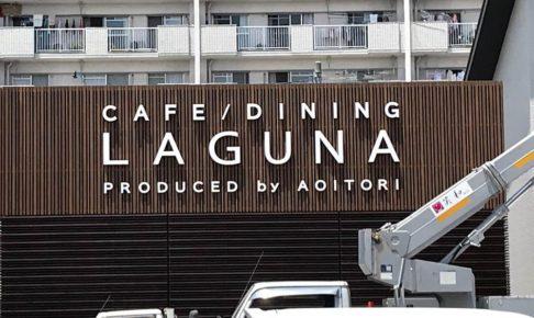 LAGUNA(ラグナ)久留米市にカフェダイニングが8月オープン予定