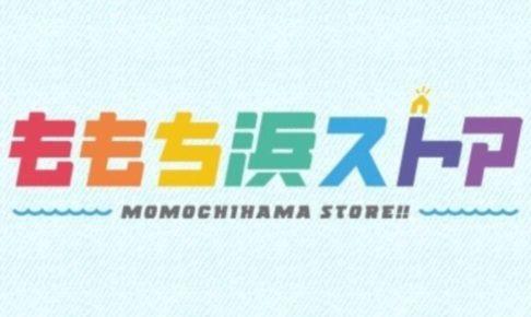 ももち浜ストア 久留米ラーメン道 麺志を生放送【5月14日】
