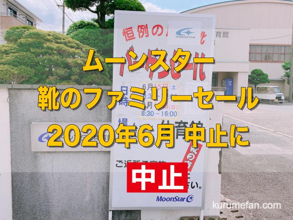 ムーンスター 靴のファミリーセール 2020年6月は中止に【久留米市】