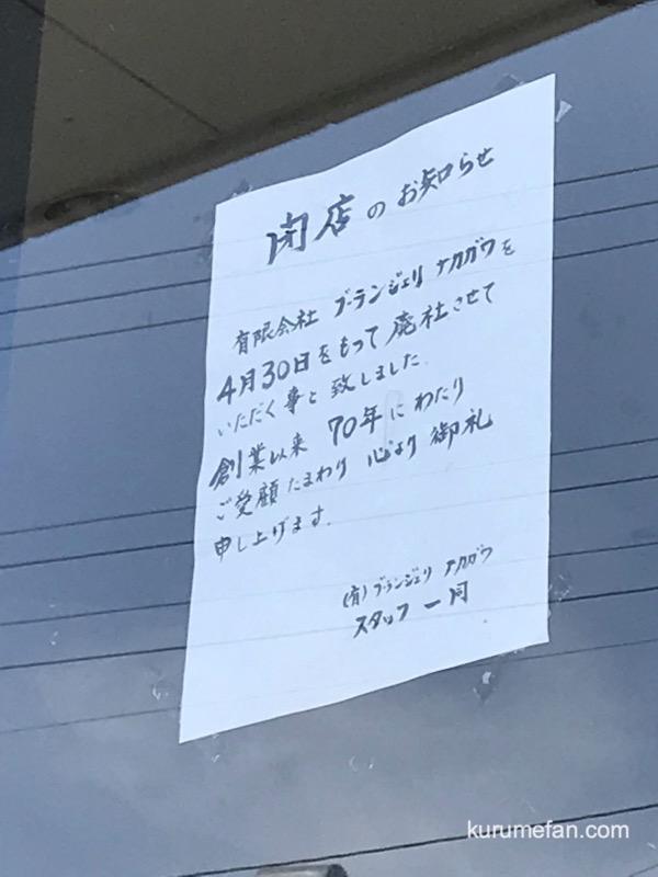ナカガワパン(ブランジュリ ナカガワ)閉店のお知らせ