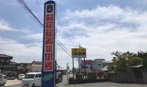 ナカガワパン 4/30をもって閉店していた 70年の歴史に幕【久留米市】