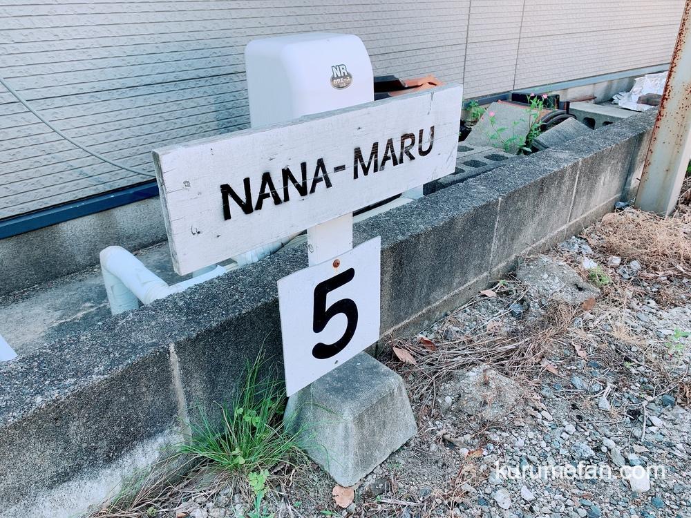 ナナマルベーカリー 駐車場