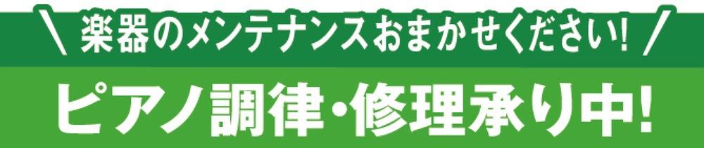 小川楽器 ピアノ調律・修理承り中