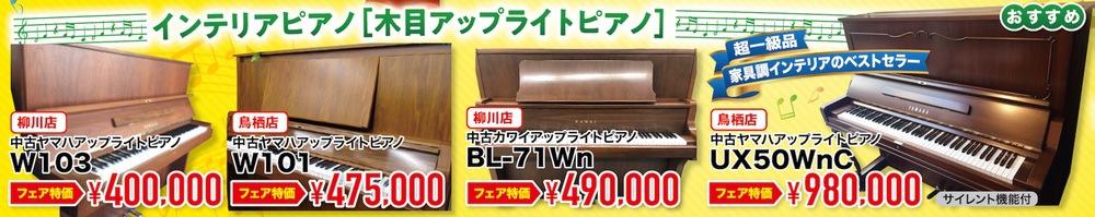 小川楽器 ピアノ 展示即売会 GRAND FAIR