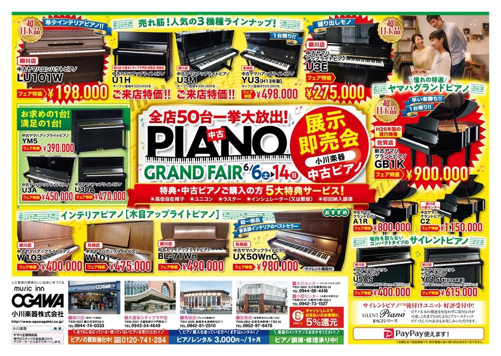 小川楽器 ピアノ展示即売会GRAND FAIR 全店50台一挙大放出!