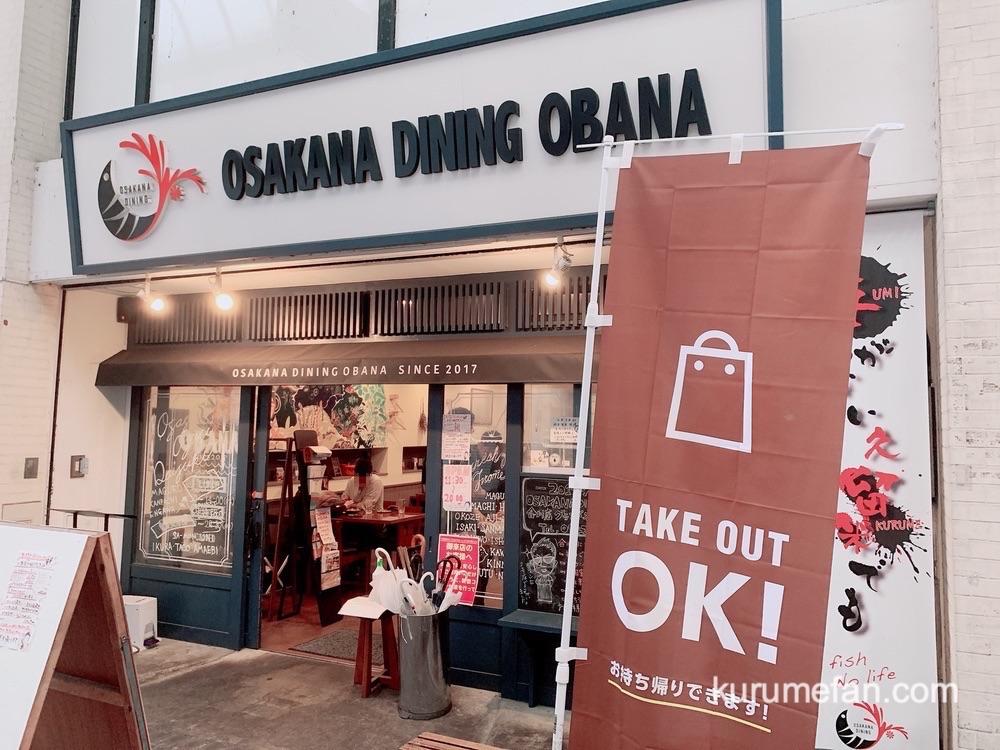 OSAKANA DINING OBANA(オサカナ ダイニング オバナ)久留米市東町 店舗場所