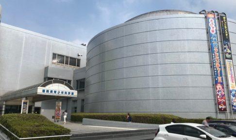 福岡県青少年科学館 5月27日から再開 時間の短縮等を行い開館