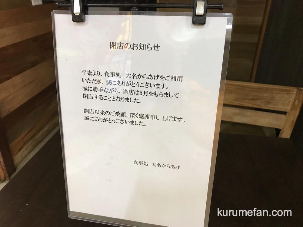 食事処 大名からあげ 閉店のお知らせ【ゆめタウン八女】