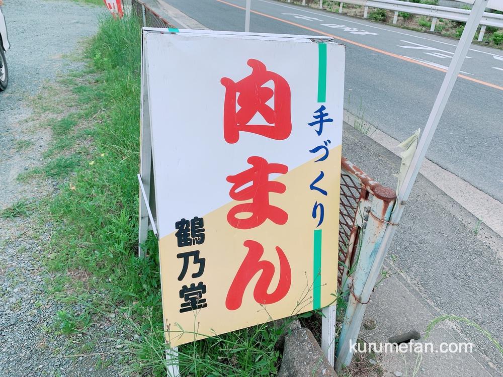 広川町 鶴乃堂八女(つるのどうやめ)看板