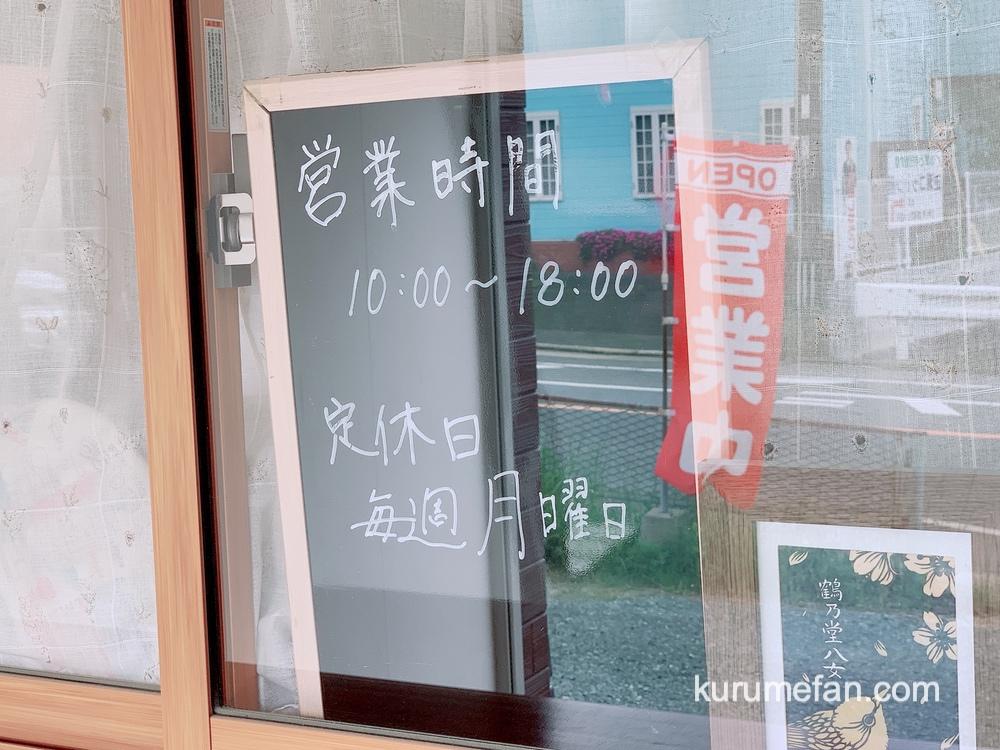 鶴乃堂八女(つるのどうやめ)営業時間・定休日