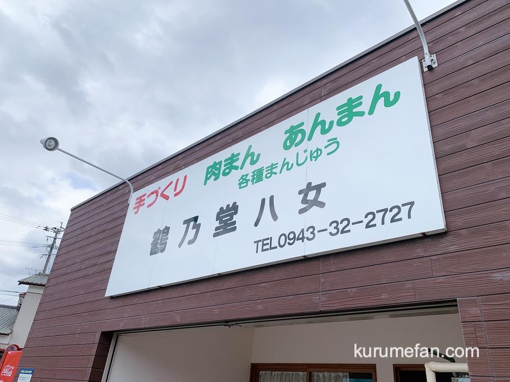鶴乃堂八女 店舗情報