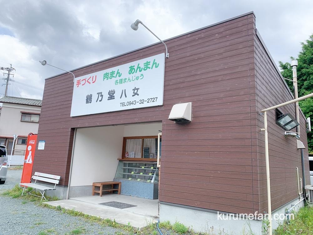 鶴乃堂八女(つるのどうやめ)広川町