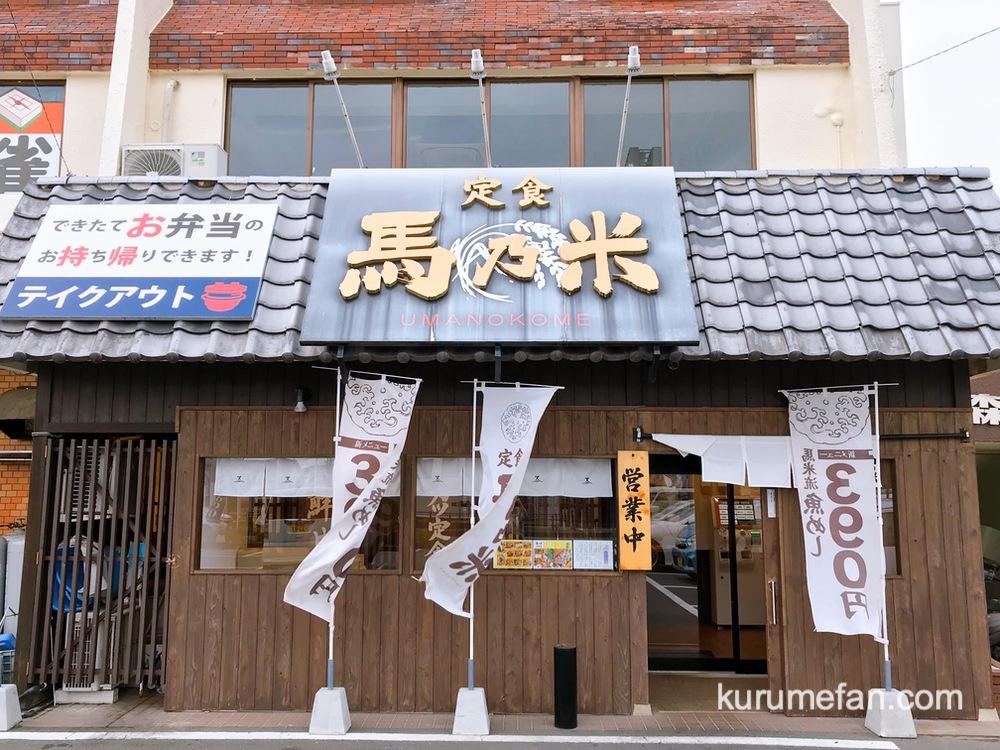 定食 馬乃米(うまのこめ)店舗場所  久留米市東合川