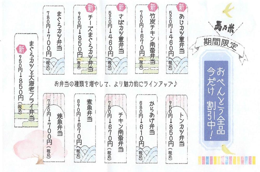 定食 馬乃米 テイクアウトメニュー表