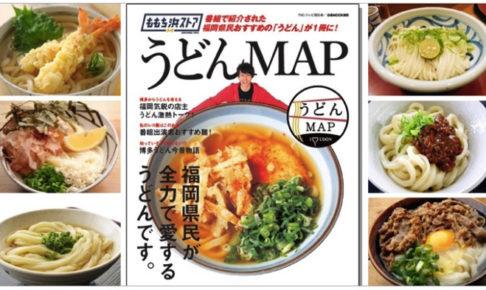 ももち浜ストア「うどんMAP」久留米市からスタート!【2月3日】