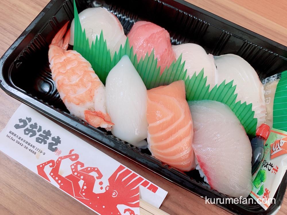 魚政 久留米市 握り寿しテイクアウト