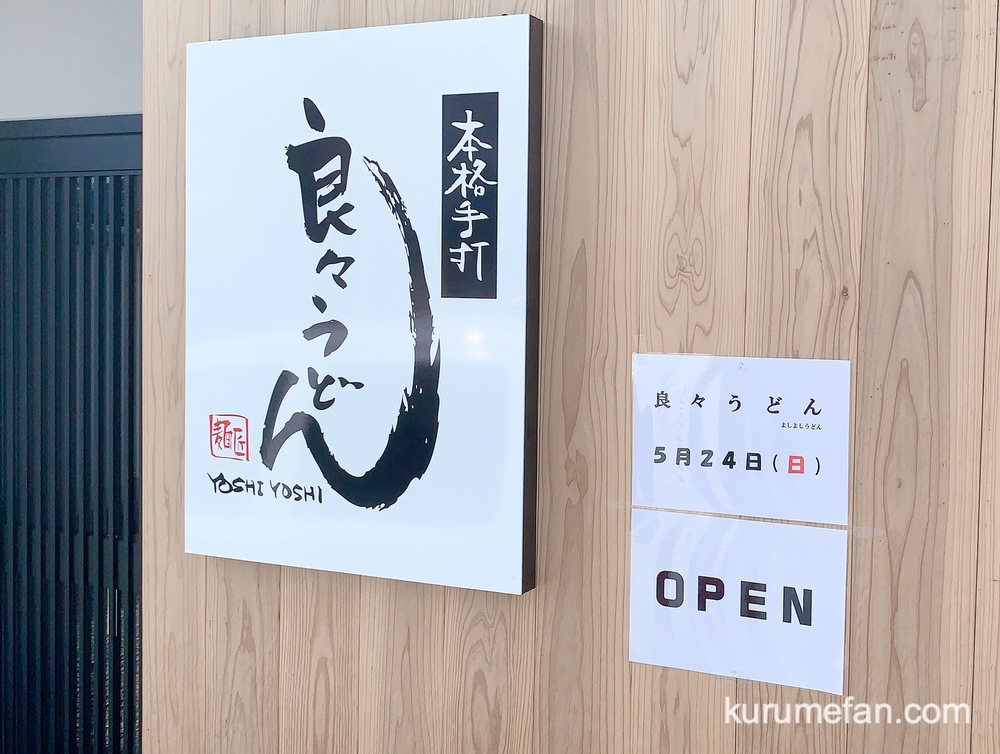 良々うどん 久留米市山本町に本格手打のうどん店が5/24オープン