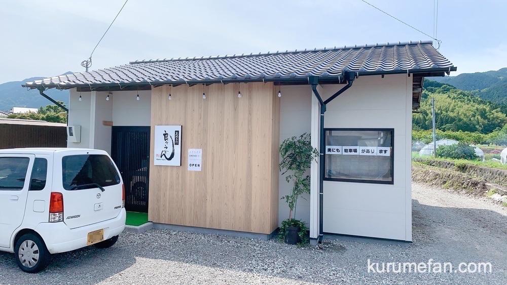 良々うどん 久留米市山本町に本格手打のうどん店 店舗場所