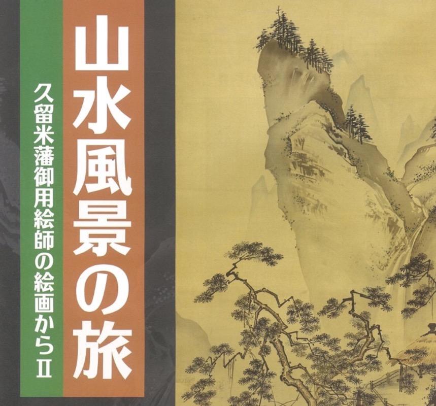有馬記念館 企画展「山水風景の旅-久留米藩御用絵師の絵画からⅡ」