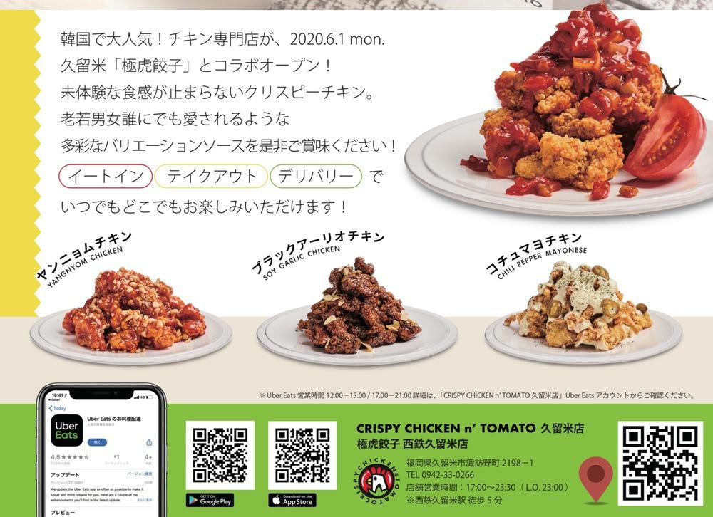 クリスピーチキンアンドトマト 久留米店