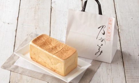 乃が美「生」食パン 岩田屋久留米店 限定販売