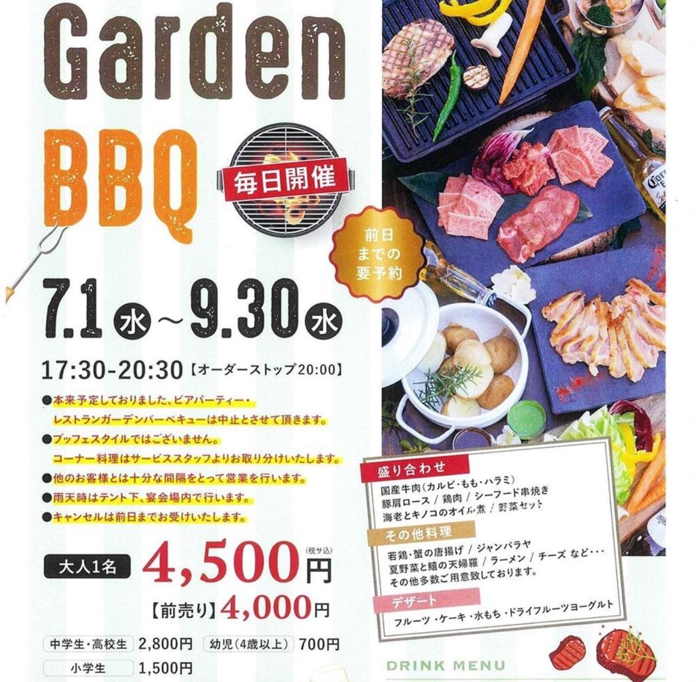 ホテルマリターレ創世 久留米 ガーデンバーベキュー2020 7/1~9/30開催