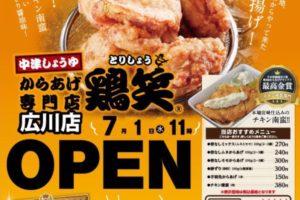鶏笑 広川店