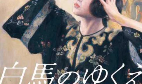 久留米市美術館 白馬のゆくえ 小林萬吾と日本洋画50年 6/20〜8/23開催