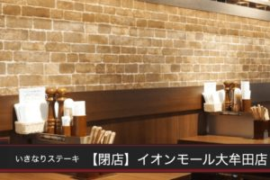 いきなりステーキ イオンモール大牟田店が6月18日をもって閉店していた