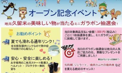 スポガ久留米 アイススケートリンク 7/11オープン!オープン記念イベント開催
