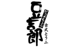 古式とうふ 豆吉郎 エマックス・クルメに期間限定オープン【7月】