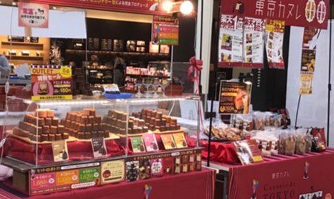 カヌレ専門店「東京カヌレ」フレスポ鳥栖に期間限定オープン