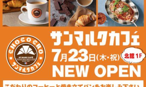 サンマルクカフェ モラージュ佐賀店 7月23日オープン予定