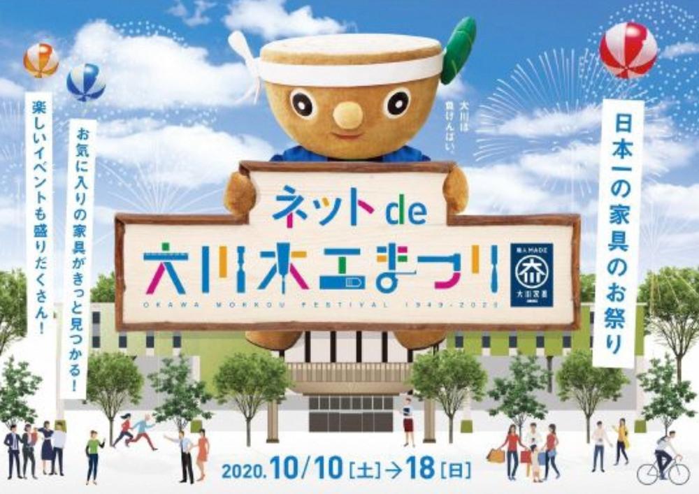 ネットde大川木工まつり 令和2年10月10日(土)~10月18日(日)開催決定