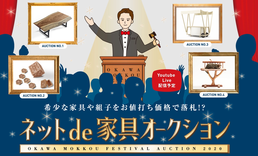 ネットde家具オークション ZOOMを使ってオンラインで開催