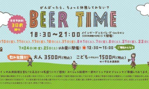 ロイヤルパークアルカディア久留米 夏のイベント「Beer Time」開催