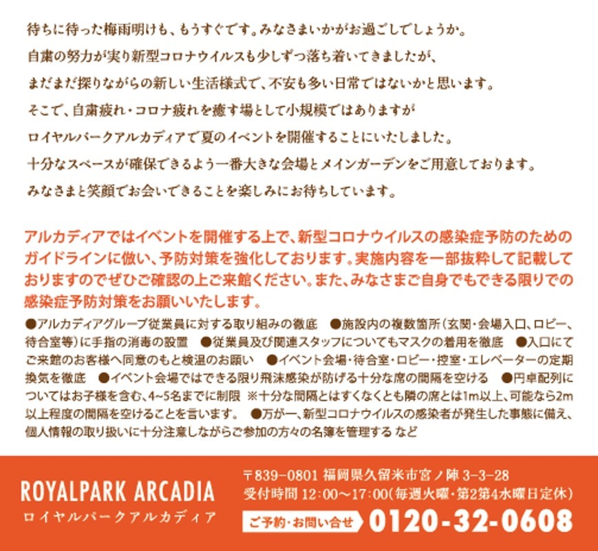 ロイヤルパークアルカディア 新型コロナウイルス感染予防について