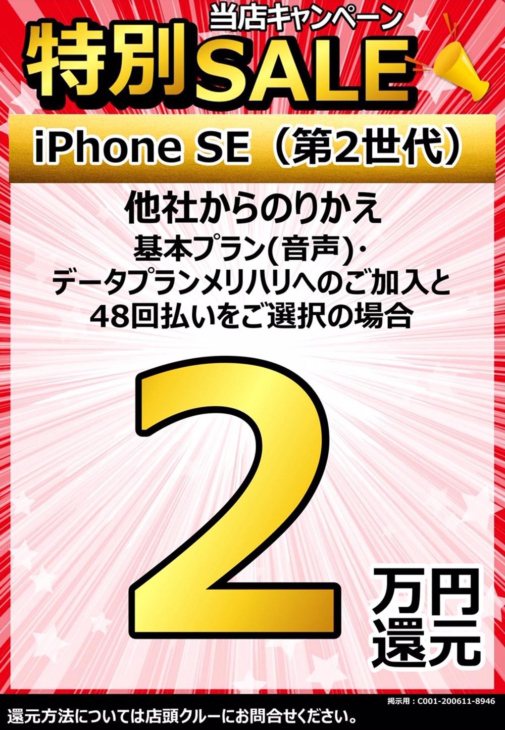 ソフトバンク久留米本町 iPhone SE 2万円還元 特別セール!