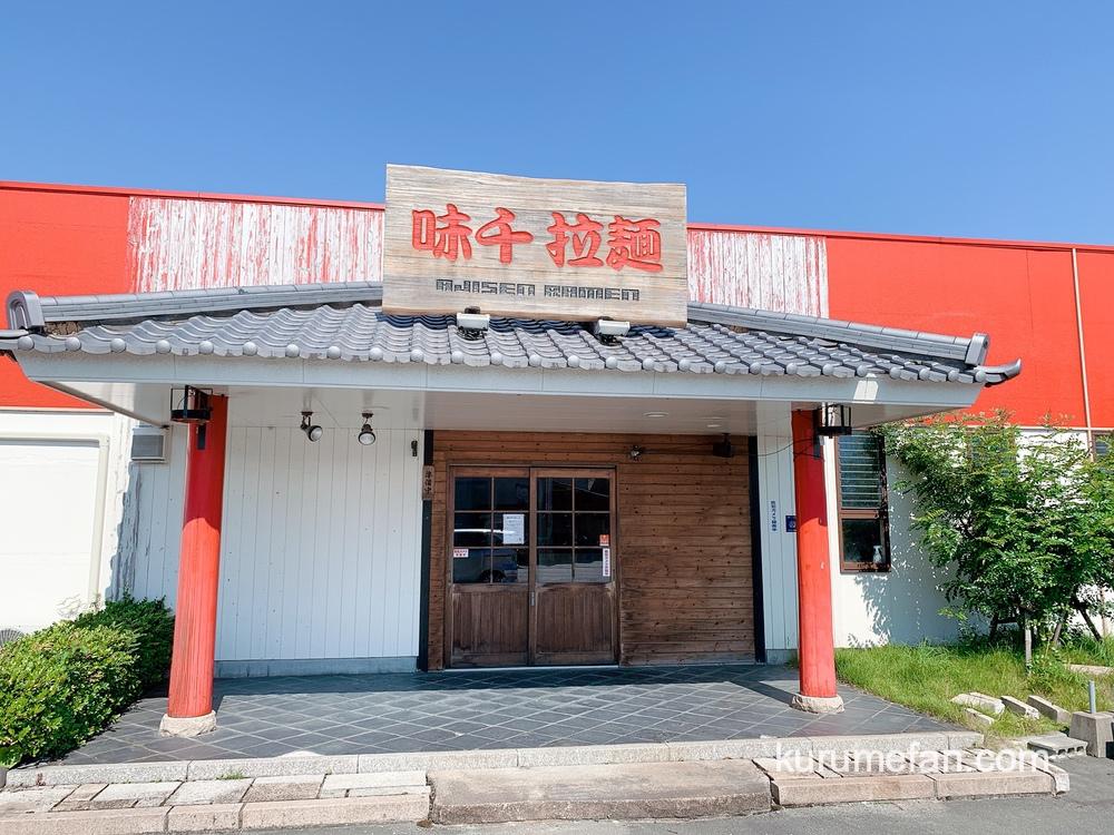味千拉麺 久留米店が6月22日をもって閉店していた【閉店情報】