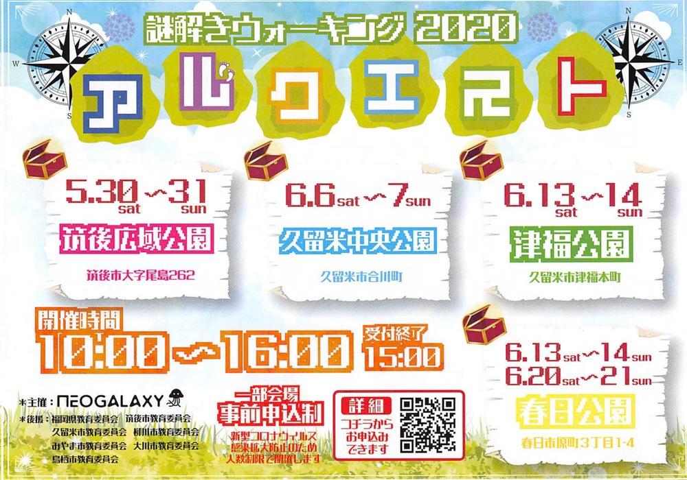 アルクエスト 親子謎解きウォーキング 久留米中央公園・津福公園で開催