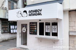 AMABOY AMAGIRL アイスクリーム・ワッフル専門店が久留米市にオープン