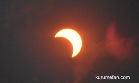 6/21 部分日食が久留米でも見れた!夏至の日に太陽と月と地球一直線に