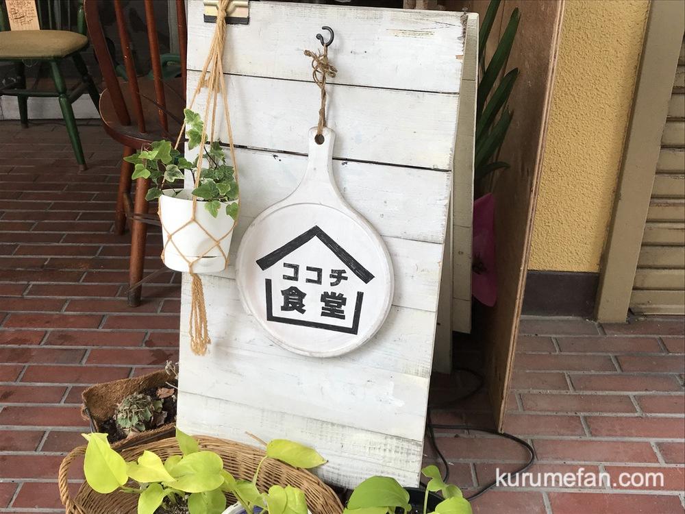 久留米市日吉町 ココチ食堂