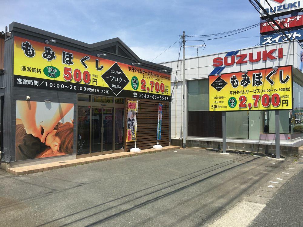 ほぐしサロン フロウ 久留米東合川店 リーズナブルで技術力も高いお店