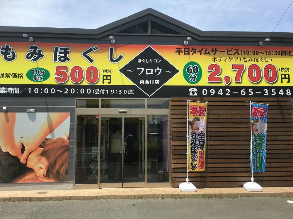 ほぐしサロン フロウ 久留米東合川店 店舗場所