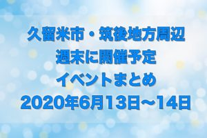 久留米市・筑後地方周辺 週末に開催予定イベントまとめ【6/13,14】