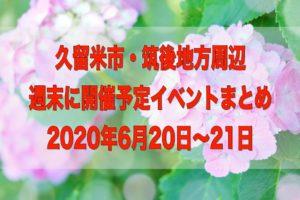 久留米市・筑後地方周辺 週末に開催予定イベントまとめ【6/20,21】