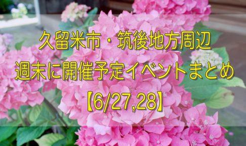 久留米市・筑後地方周辺 週末に開催予定イベントまとめ【6/27,28】