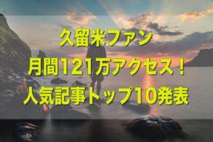久留米ファン 2020年5月 月間121万アクセス!人気記事トップ10発表